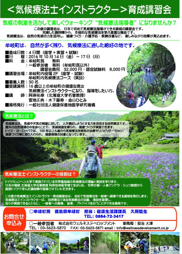 HRMI用 牟岐町気候療法士インストラクター育成講習会2016