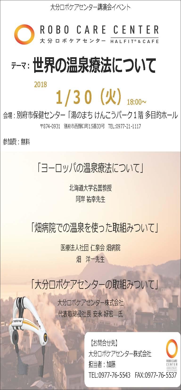 130講演会チラシ (002)